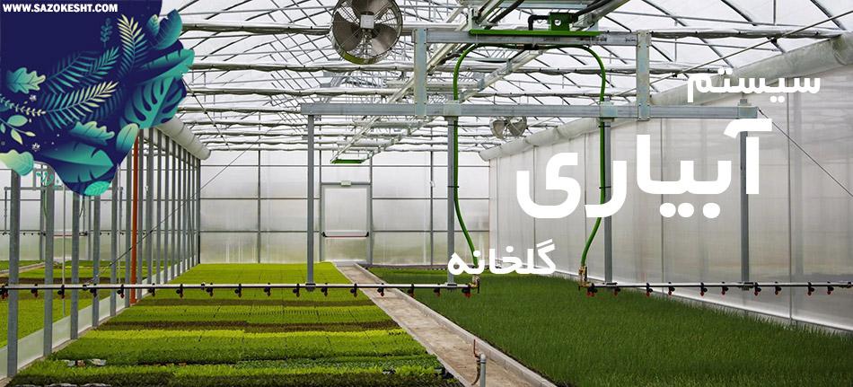 سیستم ، آبیاری گلخانه سازوکشت دات کام