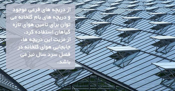 تهویه گلخانه خانگی ، تهویه گلخانه در تابستان ، تهویه گلخانه در زمستان ، قیمت فن تهویه گلخانه ، محاسبه ضریب تهویه در گلخانه ، فن مناسب برای گلخانه ، هوادهی گلخانه ، دستگاه تهویه گلخانه