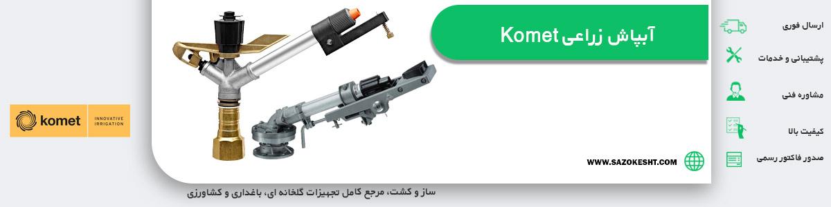 آبپاش زراعی کومت ، کامت ، Komet ، اتریش ، نمایندگی در ایران ، فروش ، قیمت