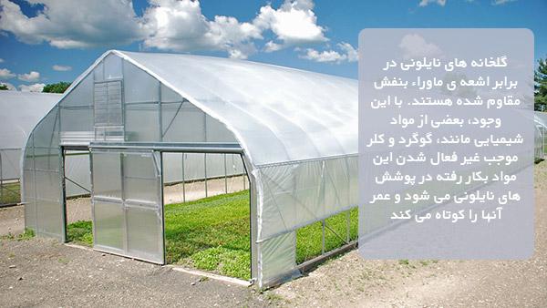 آموزش نصب گلخانه ، نکات نصب گلخانه نایلونی ، نگهداری از گلخانه