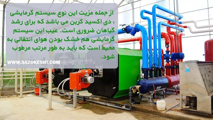 گرمایش گلخانه کوچک ، گرمایش گلخانه خانگی ، گرمایش گلخانه با بخاری ، قیمت سیستم گرمایشی گلخانه ، بهترین گرمایش برای گلخانه ، هزینه گرمایش از کف گلخانه ، گرمایش ارزان گلخانه ، طراحی سیستم گرمایش گلخانه