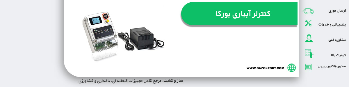 کنترلر آبیاری ساخت ایران ، بورکا