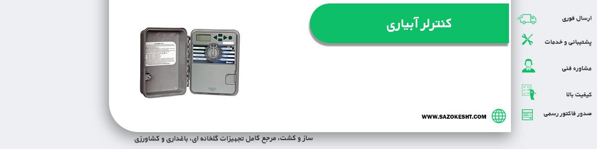 انواع کنترلر شیر برقی و کنترلر آبیاری قطره ای