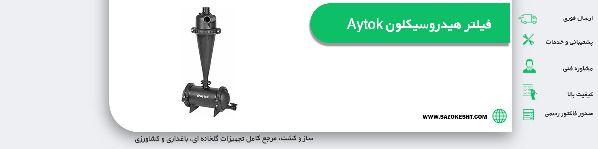قیمت فیلتر هیدروسیکلون آیتوک Aytok