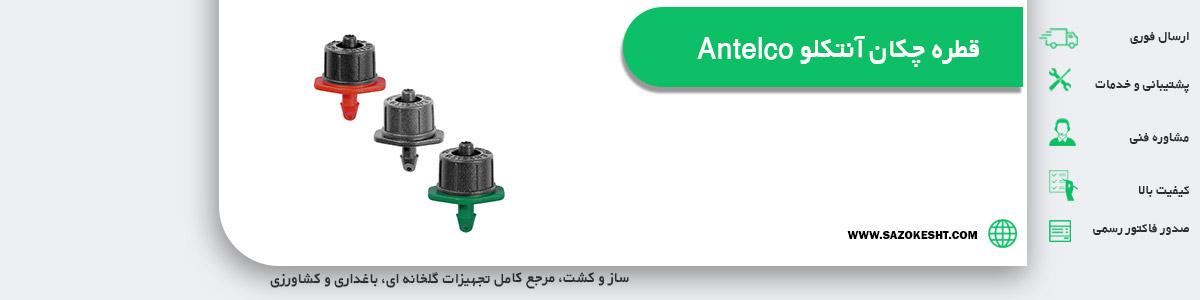 فروش قطره چکان آنتکلو Antelco