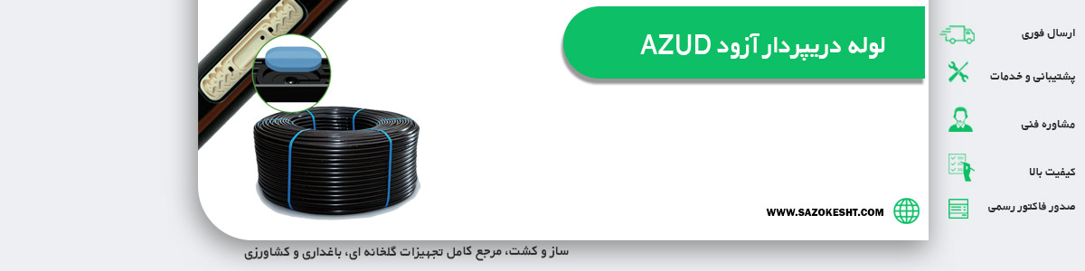 آبیاری زیر سطحی به وسیله لوله دریپردار آزود AZUD