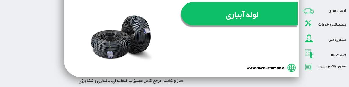 مرکز فروش اینترنتی لوله آبیاری در تهران