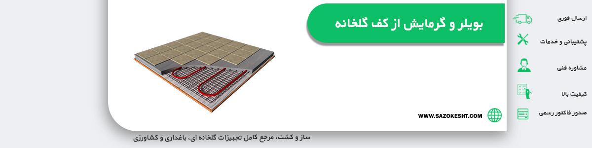 قیمت سیستم گرمایش گلخانه بویلر و گرمایش از کف گلخانه
