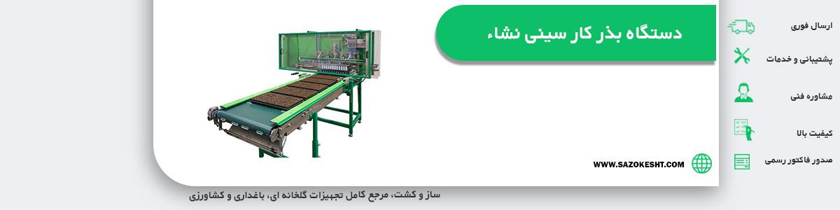 قیمت دستگاه پر کننده سینی نشا