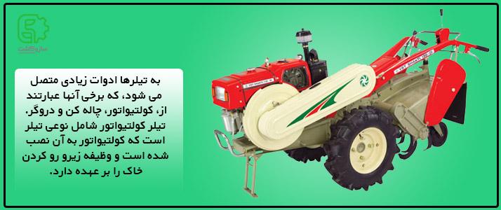 ادوات تیلر کشاورزی
