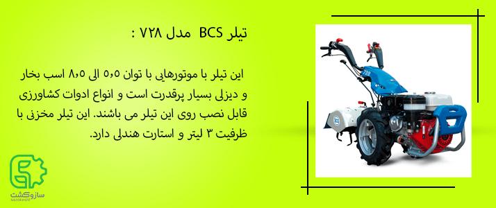 تیلر BCS مدل 728
