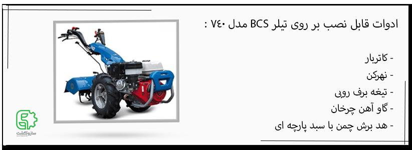 تیلر BCS مدل 740