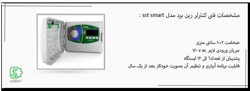 مشخصات فنی کنترلر رین برد مدل sst smart