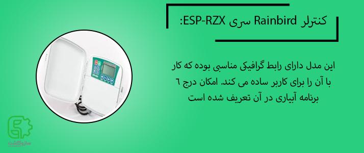 کنترلر Rainbird سری ESP-RZX
