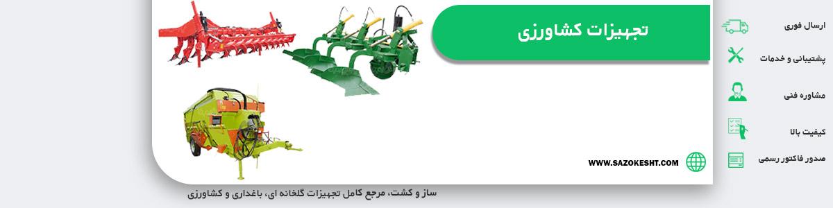 فروش تجهیزات کشاورزی
